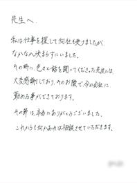 奈良県の占い【蓮衣子の部屋】の喜びの声2