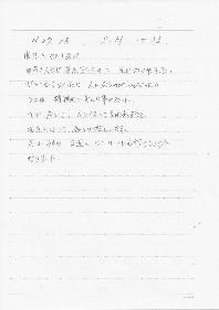 奈良県の占い【蓮衣子の部屋】の喜びの声1