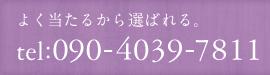 よく当たるから選ばれる。お電話でのご相談は 090-4039-7811まで。